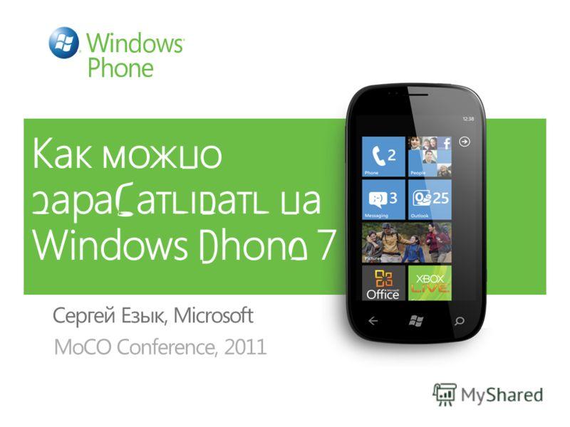 Как можно зарабатывать на Windows Phone 7 Сергей Езык, Microsoft MoCO Conference, 2011