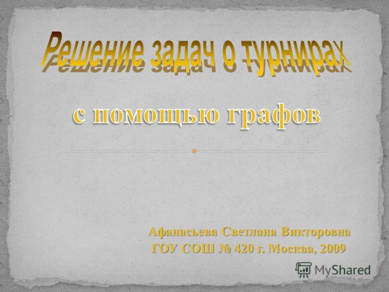 Афанасьева Светлана Викторовна ГОУ СОШ 420 г. Москва, 2009 ГОУ СОШ 420 г. Москва, 2009