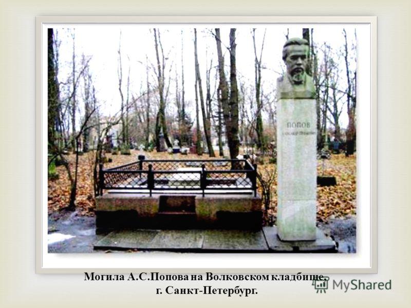 Могила А. С. Попова на Волковском кладбище, г. Санкт - Петербург.
