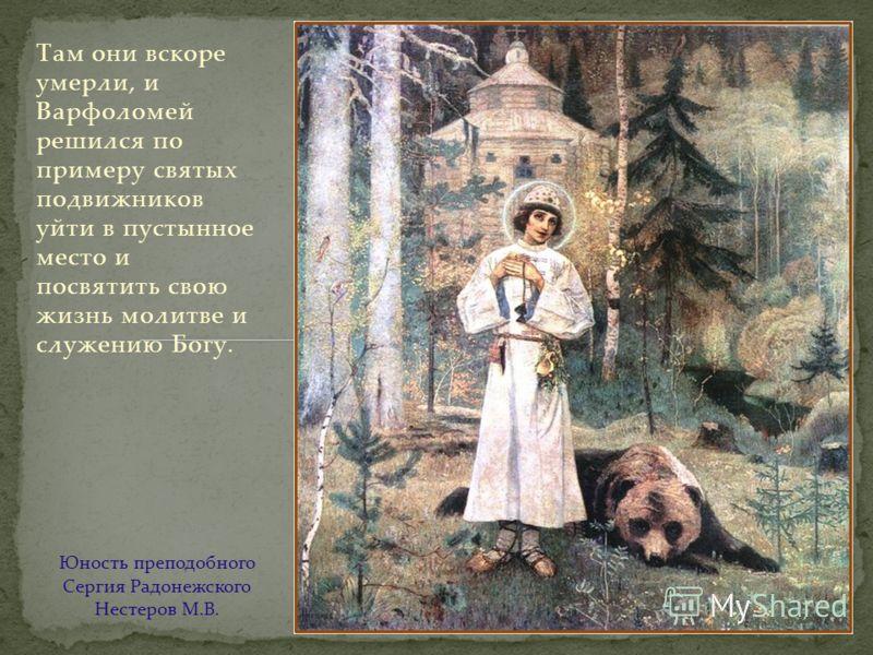 Юность преподобного Сергия Радонежского Нестеров М.В.