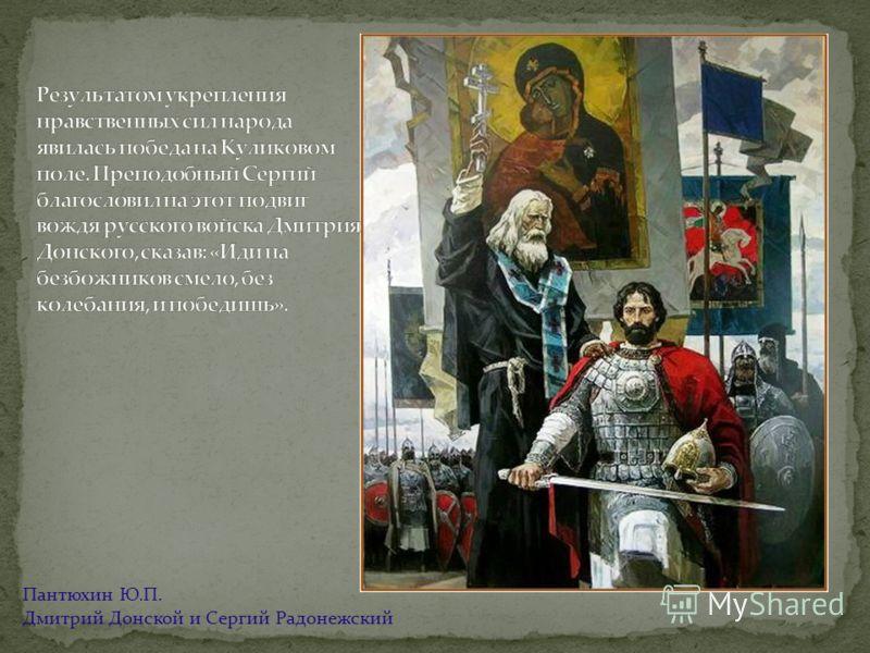 Пантюхин Ю.П. Дмитрий Донской и Сергий Радонежский