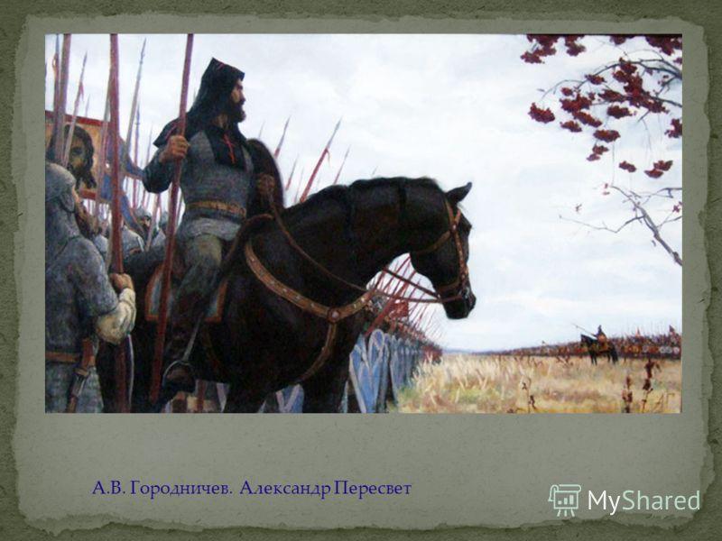 А.В. Городничев. Александр Пересвет