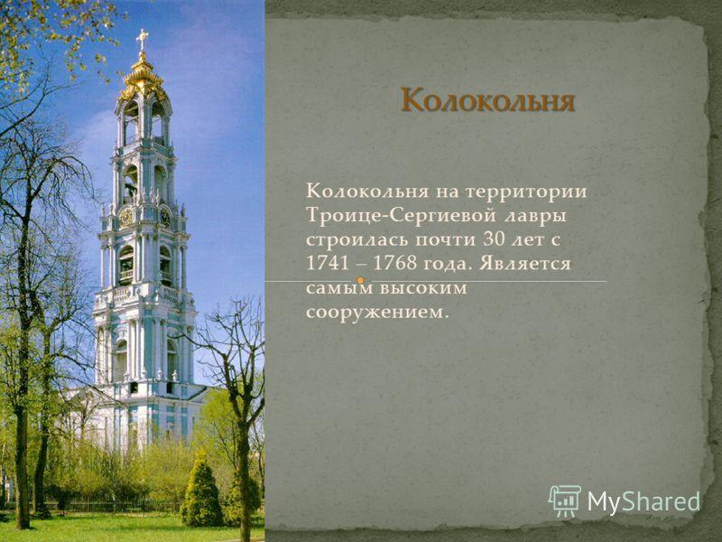 Колокольня на территории Троице-Сергиевой лавры строилась почти 30 лет с 1741 – 1768 года. Является самым высоким сооружением.