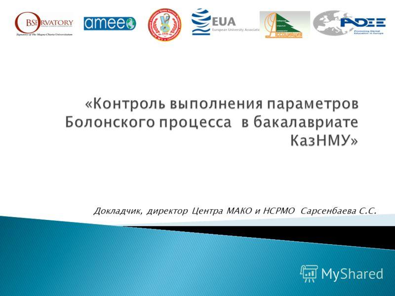 Докладчик, директор Центра МАКО и НСРМО Сарсенбаева С.С.