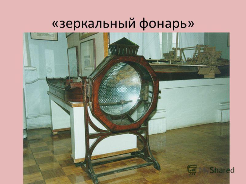 «зеркальный фонарь»