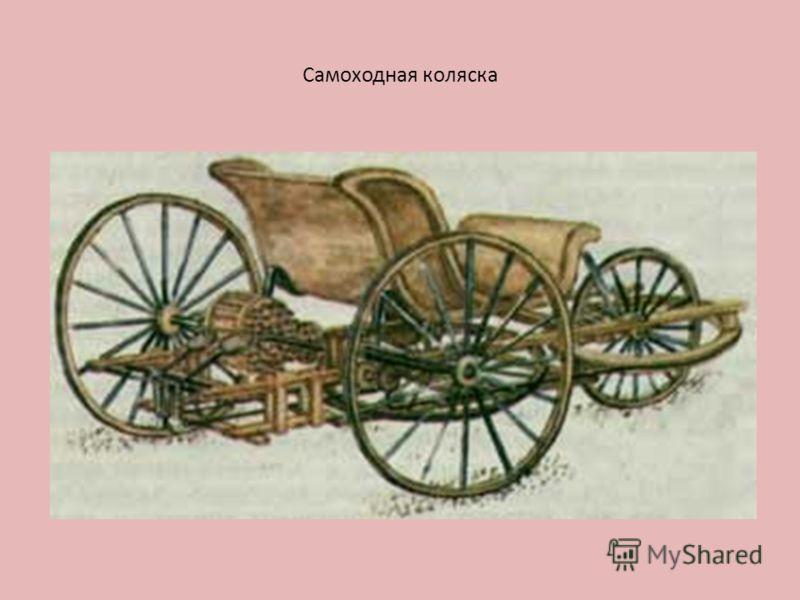 Самоходная коляска