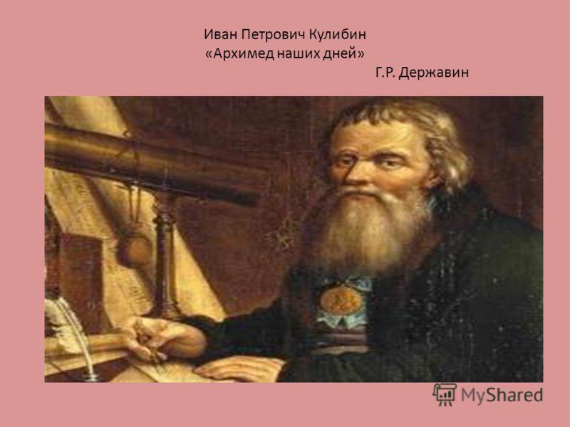 Иван Петрович Кулибин «Архимед наших дней» Г.Р. Державин