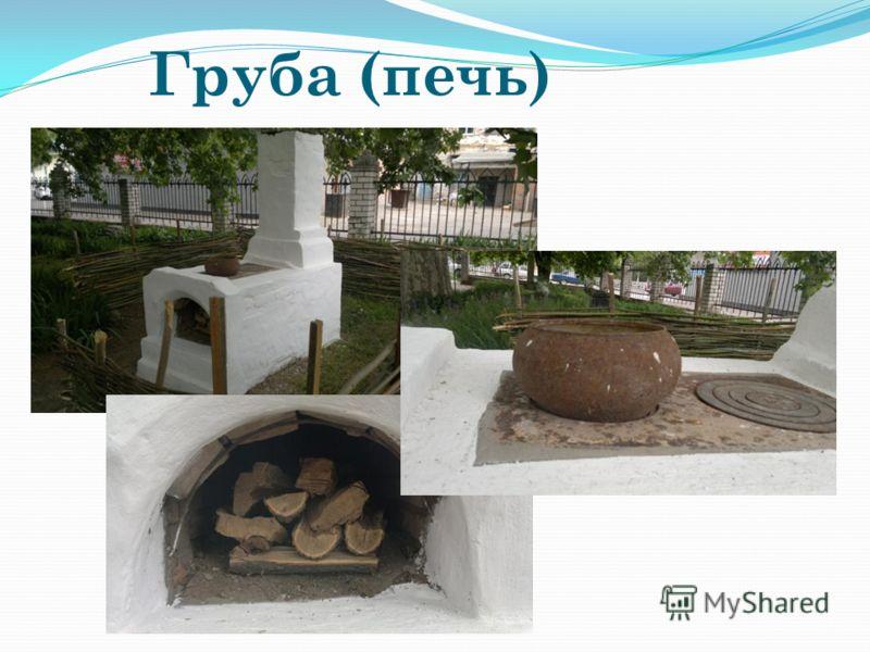 Груба (печь)
