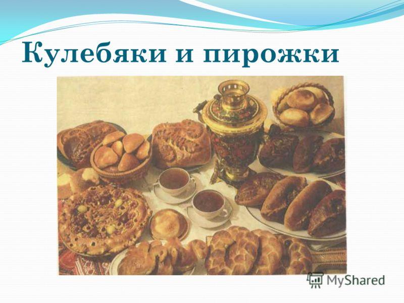 Кулебяки и пирожки