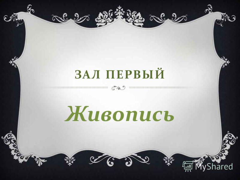 ДОБРО ПОЖАЛОВАТЬ В ТВОРЧЕСКУЮ МАСТЕРСКУЮ ФЁДОРОВА СТАНИСЛАВА