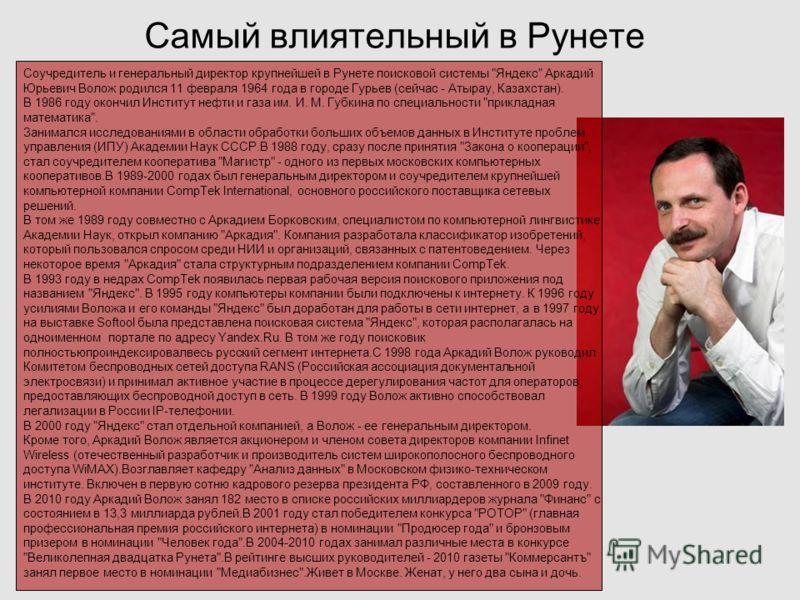 Самый влиятельный в Рунете Соучредитель и генеральный директор крупнейшей в Рунете поисковой системы