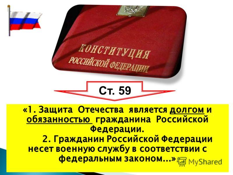 Ст. 59