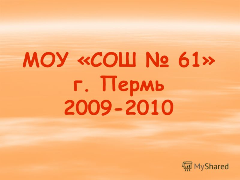 МОУ «СОШ 61» г. Пермь 2009-2010