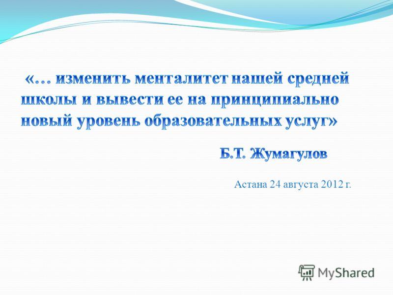 Астана 24 августа 2012 г.