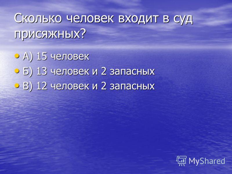 Сколько человек входит в суд присяжных? А) 15 человек А) 15 человек Б) 13 человек и 2 запасных Б) 13 человек и 2 запасных В) 12 человек и 2 запасных В) 12 человек и 2 запасных
