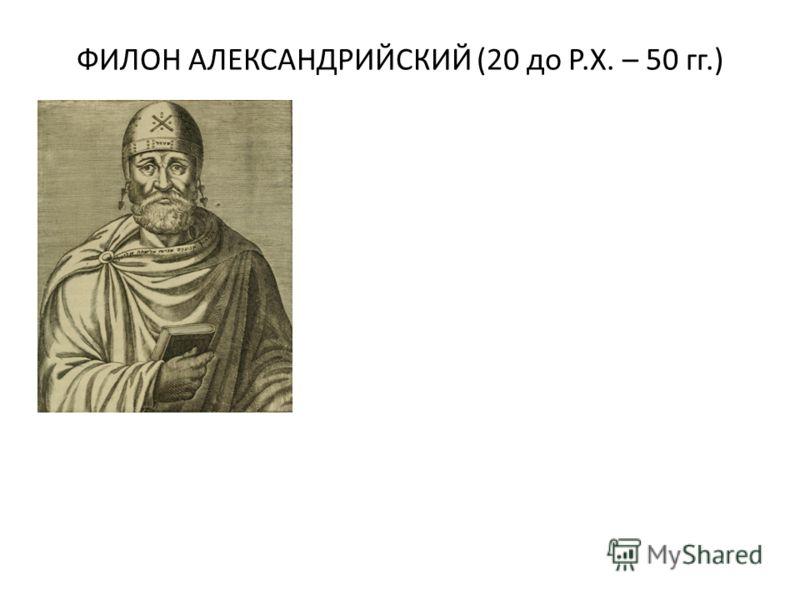 ФИЛОН АЛЕКСАНДРИЙСКИЙ (20 до Р.Х. – 50 гг.)
