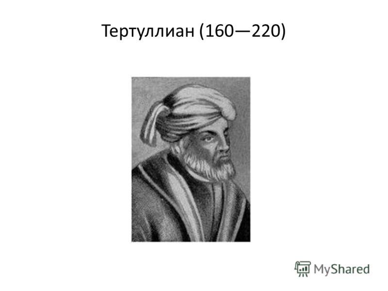 Тертуллиан (160220)