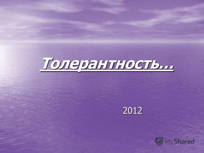 2012 Толерантность…