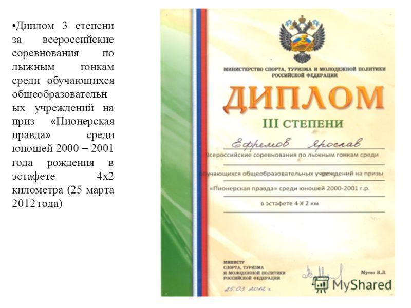 Грамота за 1 место в республиканских соревнованиях по лыжным гонкам на приз газеты « Пионерская правда » среди юношей 2000 – 2001 года рождения в спринте (9 марта 2012 года)