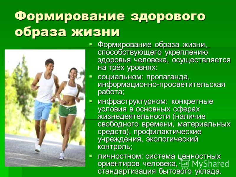 Формирование здорового образа жизни Формирование образа жизни, способствующего укреплению здоровья человека, осуществляется на трёх уровнях: Формирование образа жизни, способствующего укреплению здоровья человека, осуществляется на трёх уровнях: соци