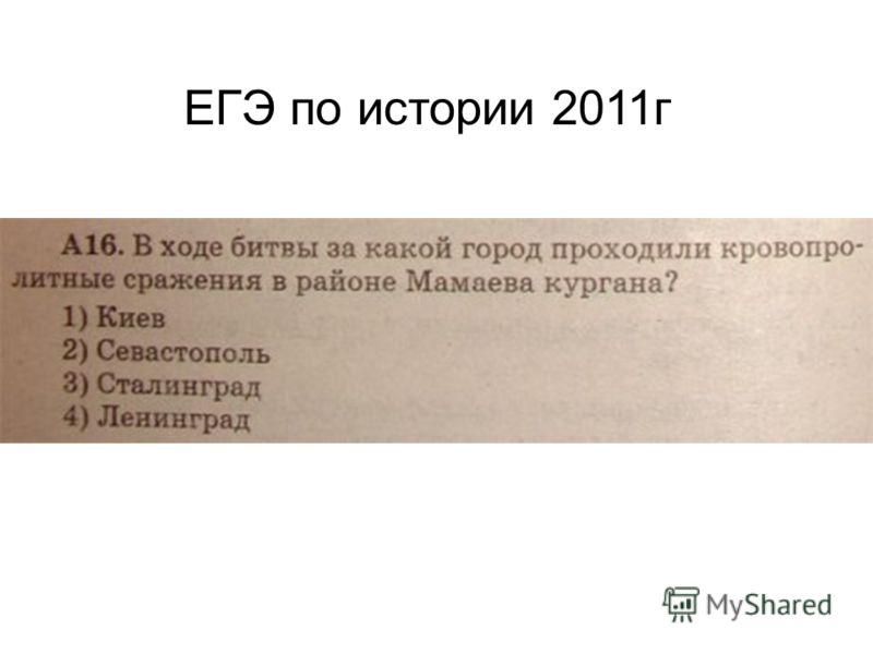 ЕГЭ по истории 2011г