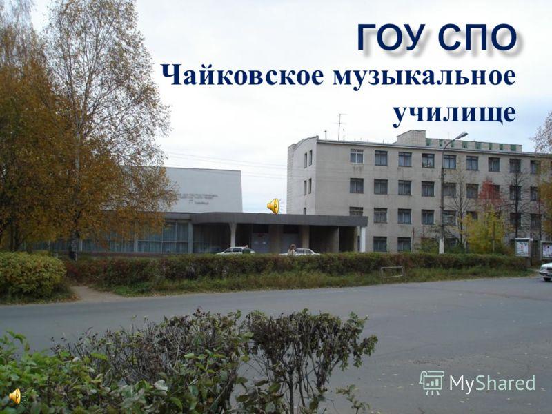 Чайковское музыкальное училище