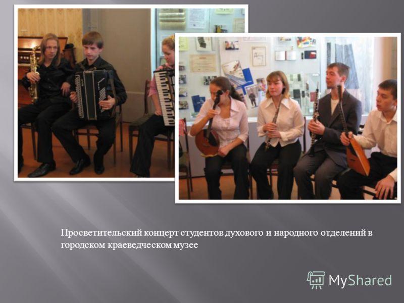 Просветительский концерт студентов духового и народного отделений в городском краеведческом музее