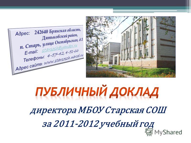 директора МБОУ Старская СОШ за 2011-2012 учебный год
