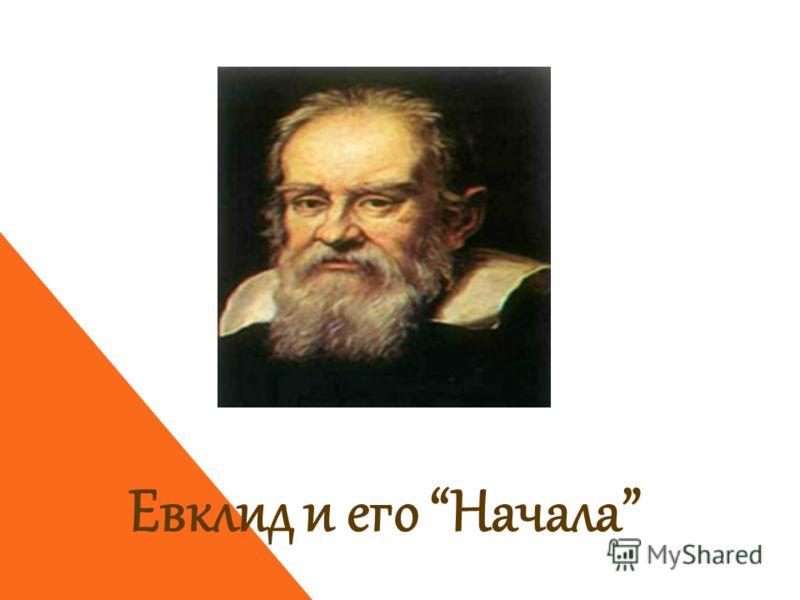 Евклид и его Начала