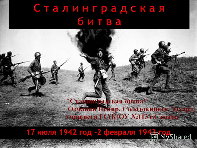 17 июля 1942 год -2 февраля 1943 год