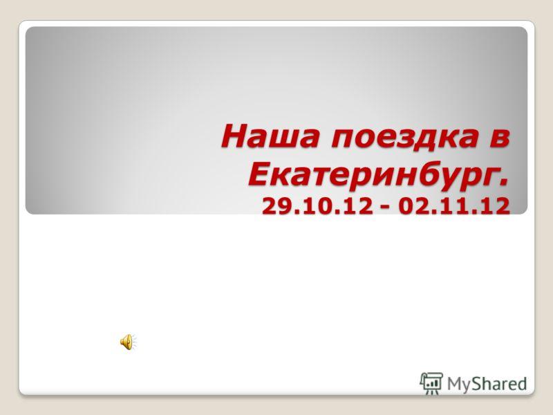 Наша поездка в Екатеринбург. 29.10.12 - 02.11.12
