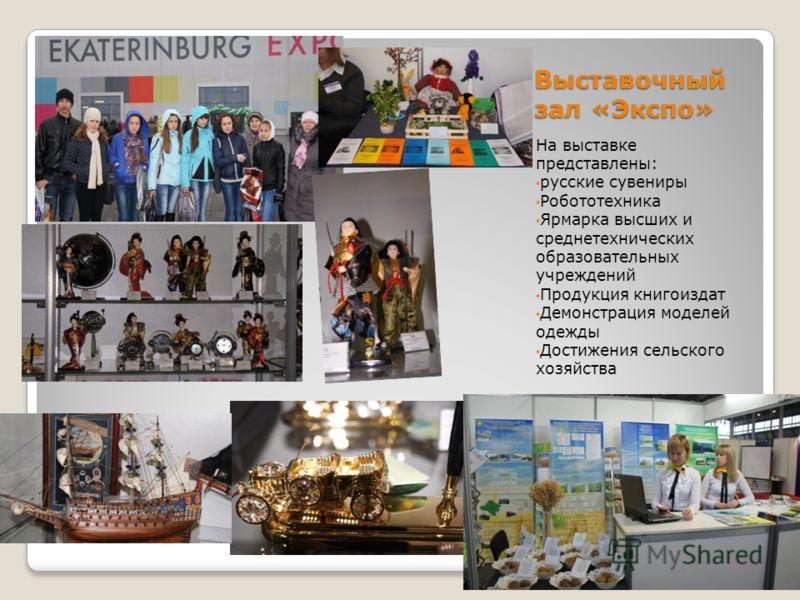 Выставочный зал «Экспо» На выставке представлены: русские сувениры Робототехника Ярмарка высших и среднетехнических образовательных учреждений Продукция книгоиздат Демонстрация моделей одежды Достижения сельского хозяйства