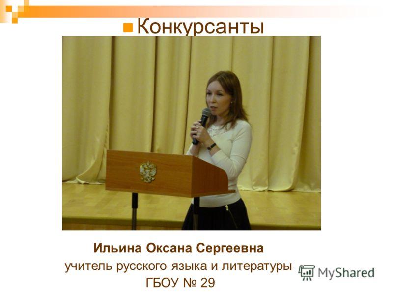 Конкурсанты Ильина Оксана Сергеевна учитель русского языка и литературы ГБОУ 29