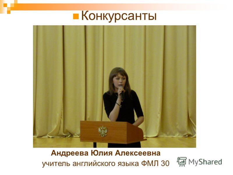 Конкурсанты Андреева Юлия Алексеевна учитель английского языка ФМЛ 30