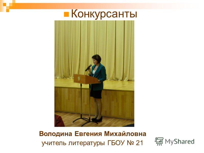 Конкурсанты Володина Евгения Михайловна учитель литературы ГБОУ 21