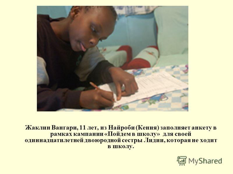 Жаклин Вангари, 11 лет, из Найроби (Кения) заполняет анкету в рамках кампании «Пойдем в школу» для своей одиннадцатилетней двоюродной сестры Лидии, которая не ходит в школу.