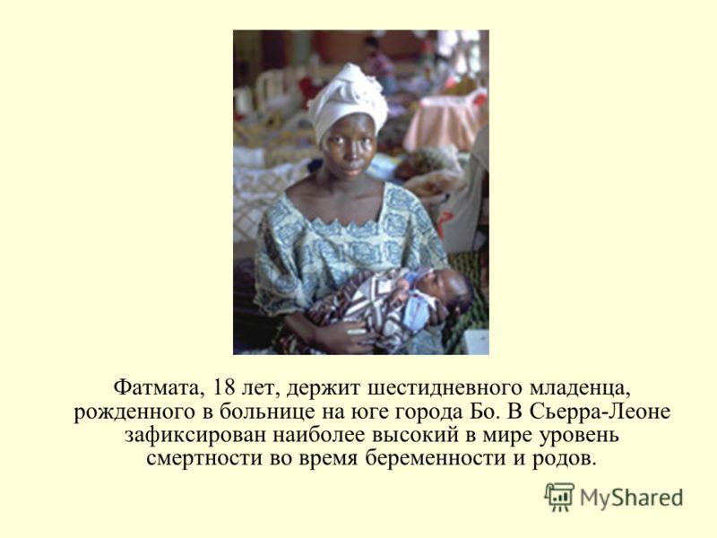 Фатмата, 18 лет, держит шестидневного младенца, рожденного в больнице на юге города Бо. В Сьерра-Леоне зафиксирован наиболее высокий в мире уровень смертности во время беременности и родов.