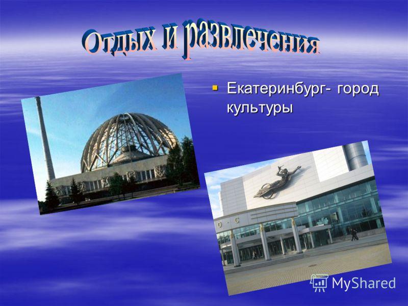 Екатеринбург- город культуры Екатеринбург- город культуры