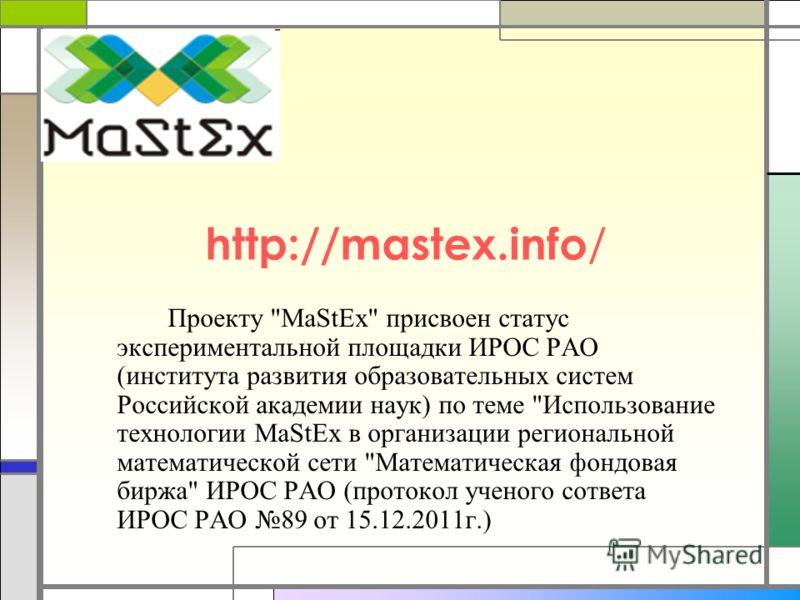 http://mastex.info / Проекту