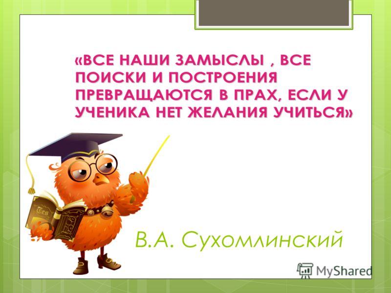 В.А. Сухомлинский