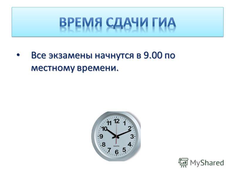 Все экзамены начнутся в 9.00 по местному времени. Все экзамены начнутся в 9.00 по местному времени.