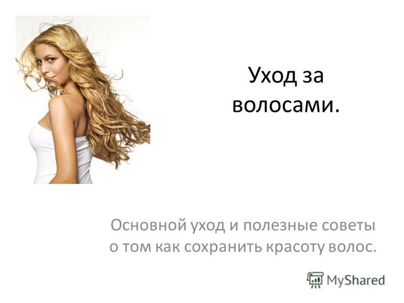 Уход за волосами. Основной уход и полезные советы о том как сохранить красоту волос.