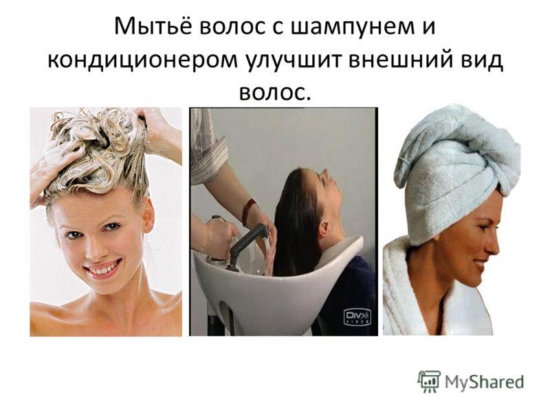 Мытьё волос с шампунем и кондиционером улучшит внешний вид волос.