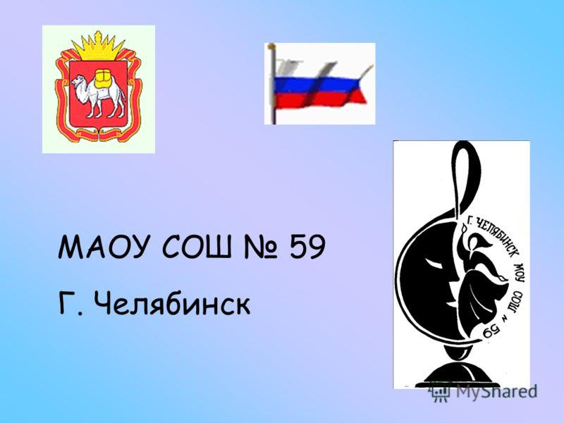 МАОУ СОШ 59 Г. Челябинск