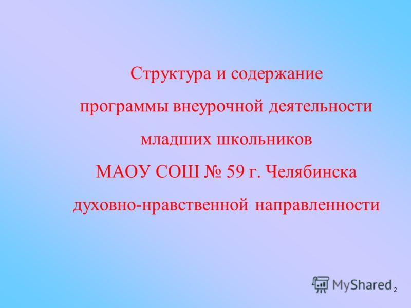 2 Структура и содержание программы внеурочной деятельности младших школьников МАОУ СОШ 59 г. Челябинска духовно-нравственной направленности