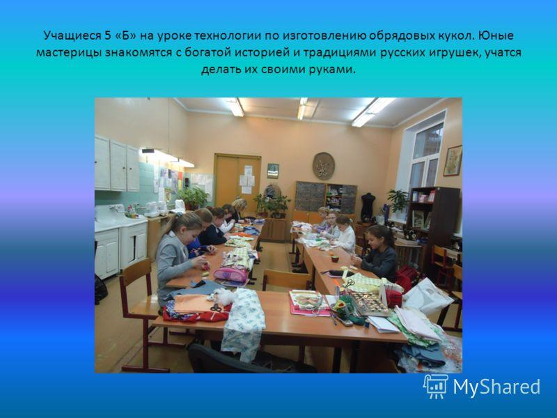 Учащиеся 5 «Б» на уроке технологии по изготовлению обрядовых кукол. Юные мастерицы знакомятся с богатой историей и традициями русских игрушек, учатся делать их своими руками.