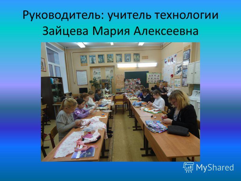Руководитель: учитель технологии Зайцева Мария Алексеевна