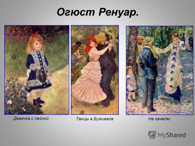 Художник Пьер Огюст Ренуар PierreAuguste Renoir Картины