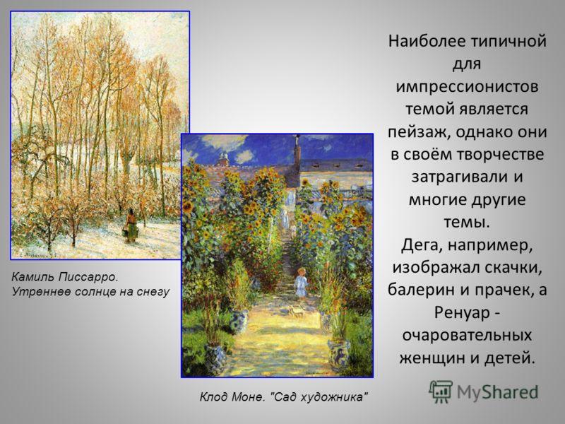 Наиболее типичной для импрессионистов темой является пейзаж, однако они в своём творчестве затрагивали и многие другие темы. Дега, например, изображал скачки, балерин и прачек, а Ренуар - очаровательных женщин и детей. Камиль Писсарро. Утреннее солнц