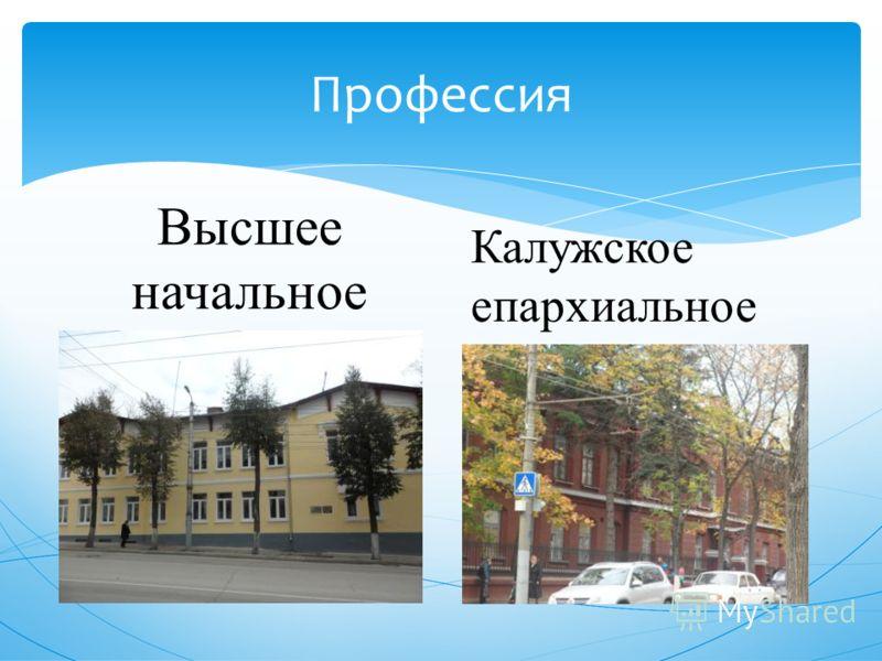 Профессия Высшее начальное училище Калужское епархиальное училище